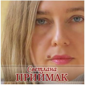 Помощь юриста Светланы Приймак по браку с иностранцем