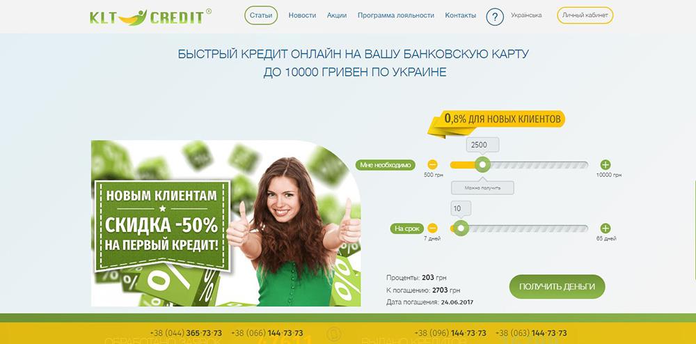 онлайн кредит 10000